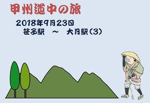 9の3title.jpg