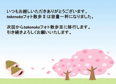 移行お知らせ.jpg